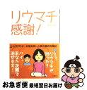 【中古】 リウマチ感謝! / 渡邊 千春 / 三恵社 [新書]【ネコポス発送】