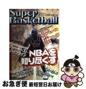 【中古】 NBAを知り尽くす スーパーバスケットボール / ベースボール・マガジン社編集企画部 / ベースボール・マガジン社 [ムック]【ネコポス発送】