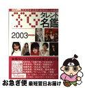 【中古】 TGタレント名鑑 1070 girls perfect file 2003 / 彩文館出版 / 彩文館出版 単行本 【ネコポス発送】