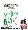 【中古】 PCー9800シリーズのためのBASICプログラミング入門 MSーDOS版 / 片山 滋友 / 日本理工出版会 [単行本]【ネコポス発送】