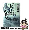 天佑なり 高橋是清・百年前の日本国債 上 / 幸田 真音 / 角川書店