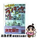 【中古】 すぐ使えるランキングブック / 日本ランキング評議会 / 平和出版 [ムック]【ネコポス発送】