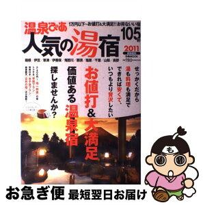 【中古】 温泉ぴあ人気の湯宿 首都圏版 2011 / ぴあ /