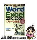 【中古】 Word&Excel 2010/2007がマスターできる本 Windows 7/Vista/XP対応 / 田中 亘 / インプレス [単行本(ソフトカバー)]【ネコポス発送】