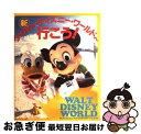 【中古】 新ウォルト・ディズニー・ワールドへ行こう! / 講談社 / 講談社 [ムック]【ネコポス発送】