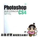 【中古】 Photoshop CS4スーパーリファレンス For Macintosh / 井村 克也, ソーテック社 / ソーテック社 [単行本]【ネコポス発送】