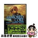 【中古】 Armored core fort tower song / 後藤 広幸, 和智 正喜, フロムソフトウェア, えびね / 富士見書房 [文庫]【ネコポス発送】
