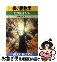 【中古】 森の動物学 その行動をさぐる / 渡辺 弘之 /