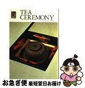 【中古】 TEA CEREMONY / Kaisen Iguchi, John Clark / 保育社 [文庫]【ネコポス発送】