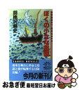 【中古】 ぼくの小さな祖国 / 胡桃沢 耕史 / サンケイ出版 [新書]【ネコポス発送】