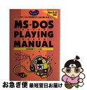 【中古】 MSーDOSプレイングマニュアル ビギナーだってDOSでこんなに楽しめる / 島本 笹清 / JICC出版局 [単行本]【ネコポス発送】