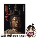 【中古】 仏像のみかた / 佐藤 知範 / 西東社 [単行本]【ネコポス発送】