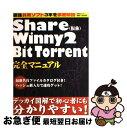 【中古】 Share(仮称)/Winny 2/BitTorrent完全マニュアル / 千舷社 / 千舷社 [ムック]【ネコポス発送】