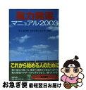 科學, 醫學, 技術 - 【中古】 風力発電マニュアル 2003 / 日本自然エネルギー / エネルギーフォーラム [単行本]【ネコポス発送】