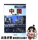 【中古】 中国 / 池上 隆介 / 総合法令 [単行本]【ネコポス発送】