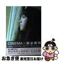 【中古】 CINEMA×桐谷美玲 Making of「乱反射andスノ