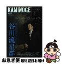 【中古】 KAMINOGE 世の中とプロレスするひろば vol.5 / KAMINOGE編集部 / 東邦出版 [単行本(ソフトカバー)]【ネコポス発送】