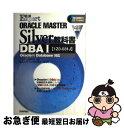 【中古】 ORACLE MASTER Silver教科書 DBA1〈1Z0ー031J〉 Oracle 9i / ITスキル研究会 / 技術評論社 [単行本]【ネコポス発送】