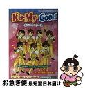 【中古】 KisーMyーCooL! / スタッフキスマイ / 太陽出版 単行本 【ネコポス発送】