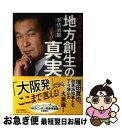 【中古】 東京ではわからない地方創生の真実 / 辛坊治郎+「ウエークアップ! ぷらす」取材班 / 中央公論新社 [単行本]【ネコポス発送】