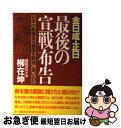【中古】 金日成・正日最後の宣戦布告 日本の賠償金は韓国を窮地に追い込む / 柳 在坤 / 第一企画