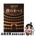【中古】 僕のオペラ / 吉田 秀和 / 海竜社 [単行本]【ネコポス発送】