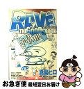 【中古】 RAVE THE GOODS BOOK / 真島 ヒロ / 講談社 [コミック]【ネコポス発送】