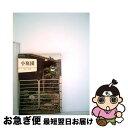 【中古】 小庭園 / 吉村巌 / 保育社 [文庫]【ネコポス発送】