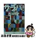 【中古】 サラバ! 中 / 西 加奈子 / 小学館 [文庫]【ネコポス発送】