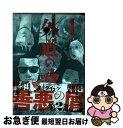 【中古】 外道の歌 1 / 渡邊 ダイスケ / 少年画報社 [コミック]【ネコポス発送】
