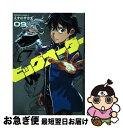 【中古】 ビッグオーダー 09 / えすの サカエ / KADOKAWA/角川書店 [コミック]【ネコポス発送】