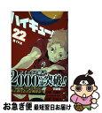 【中古】 ハイキュー!! 22 / 古舘 春一 / 集英社 [コミック]【ネコポス発送】