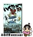 【中古】 ハイキュー!! 23 / 古舘 春一 / 集英社 [コミック]【ネコポス発送】