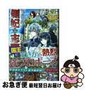 【中古】 側妃志願! 3 / 雪永 真希 / アルファポリス [文庫]【ネコポス発送】