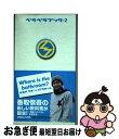 【中古】 ベラベラブック 2 / スマステーション-2 / マガジンハウス [新書]【ネコポス発送】