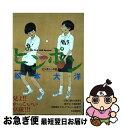 【中古】 ピンポン ピンポンへの道 / 松本 大洋 / 小学館 [ムック]【ネコポス発送】