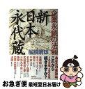 【中古】 新日本永代蔵 企業永続の法則 / 船橋 晴雄 / 日経BP [単行本]【ネコポス発送】