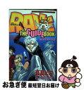 【中古】 RAVE THE GUIDE BOOK / 真島 ヒロ / 講談社 [コミック]【ネコポス発送】