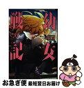 【中古】 幼女戦記 06 / 東條 チカ / KADOKAWA [コミック]【ネコポス発送】