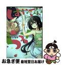 【中古】 しすたー・いん・らう! 2 / 阿部 かなり / KADOKAWA [コミック]【ネコポス発送】