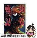 【中古】 幼女戦記 04 / 東條 チカ / KADOKAWA [コミック]【ネコポス発送】