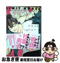 【中古】 リミットハニー / 新書館 [コミック]【ネコポス発送】