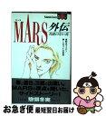 【中古】 Mars外伝 名前のない馬 / 惣領 冬実 / 講談社 [コミック]【ネコポス発送】