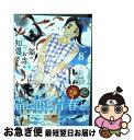 【中古】 猫のお寺の知恩さん 8 / オジロ マコト / 小学館 [コミック]【ネコポス発送】