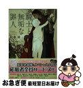【中古】 騎士と無垢な罪人 / 和泉桂, yoco / KADOKAWA/角川書店 [文庫]【ネコポス発送】