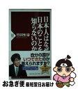 【中古】 日本人はなぜ日本のことを知らないのか / 竹田 恒泰 / PHP研究所 [新書]【ネコポス発送】