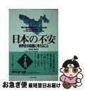 日本の不安 世界史の転機に考えること / 西尾 幹二 / PHP研究所