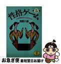 【中古】 性格ゲーム 第5集 / 浅野 八郎 / ベストセラーズ [文庫]【ネコポス発送】