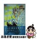 【中古】 お前の方がなんたら / サトウ 純子 / ホーム社 [コミック]【ネコポス発送】