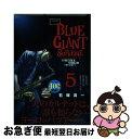 【中古】 BLUE GIANT SUPREME 5 / 小学館サービス [コミック]【ネコポス発送】